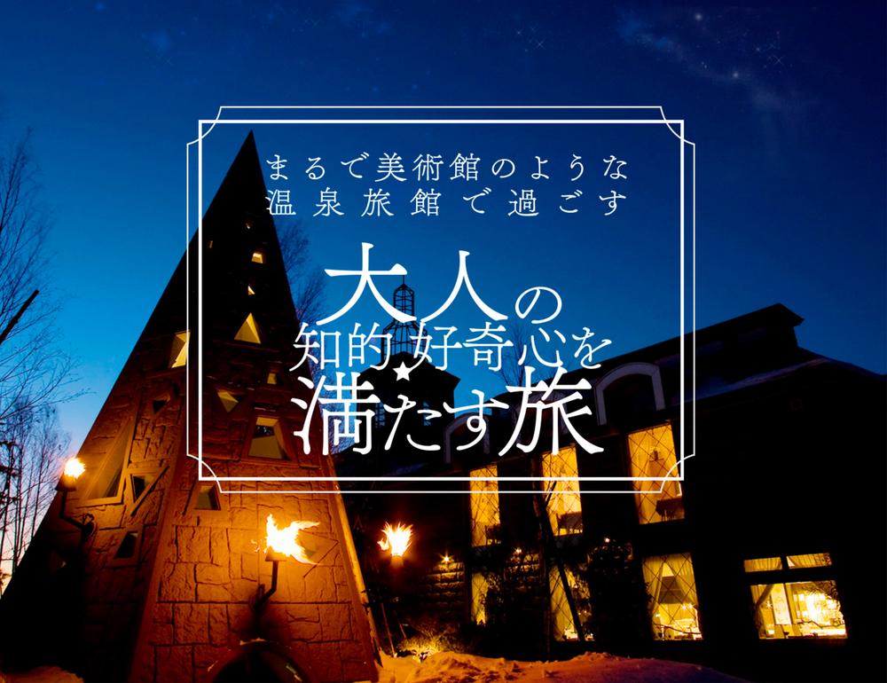 あばしり湖鶴雅リゾート様PC版