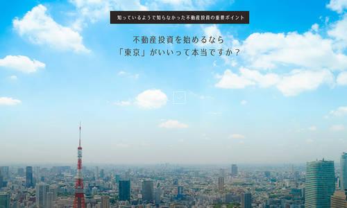 東京不動産投資様